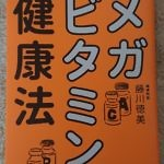 【視力回復とメガビタミン健康法】紀國なつみ